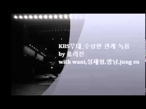 성우지망생 홀리진의 [KBS무대 - 수상한 관계 녹음]