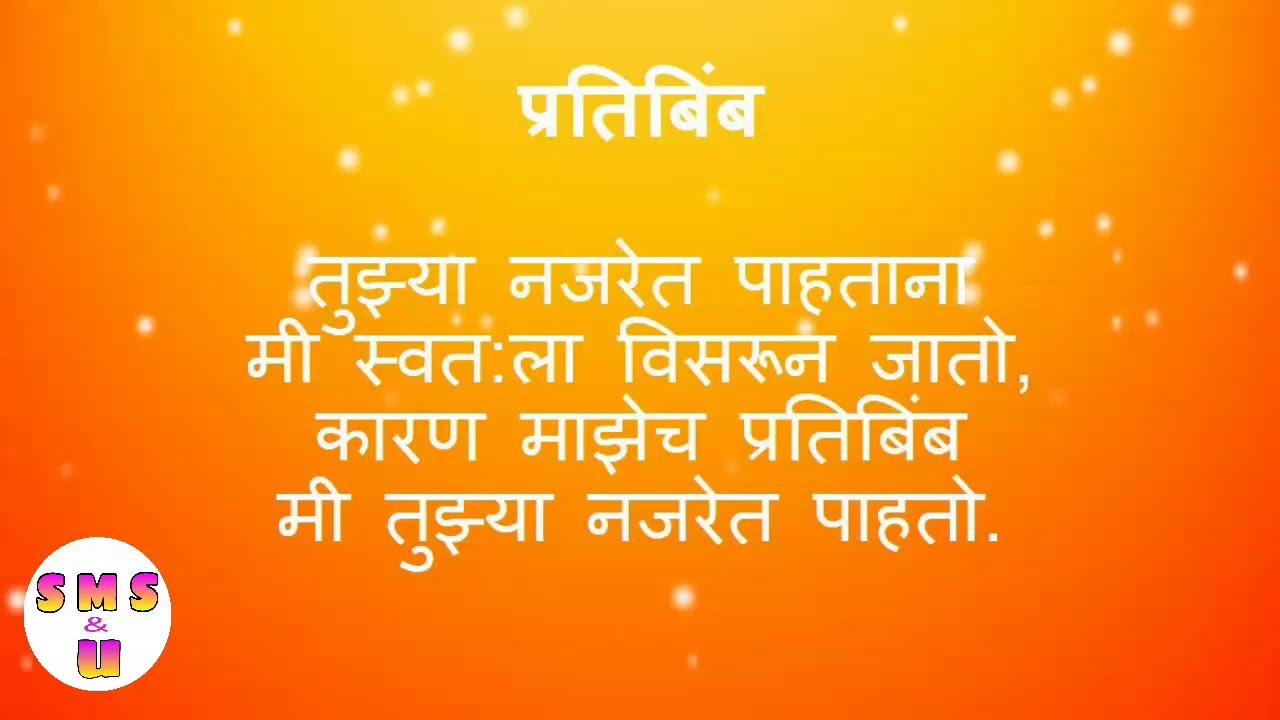 marathi charoli