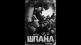 Криминальный фильм 2019 Шпана @Русский фильм