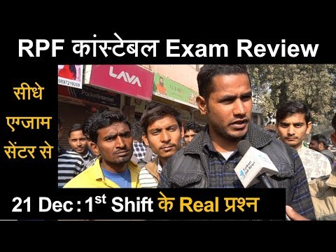 RPF Exam Questions 1st Shift 21 December 2018 Review by Cand