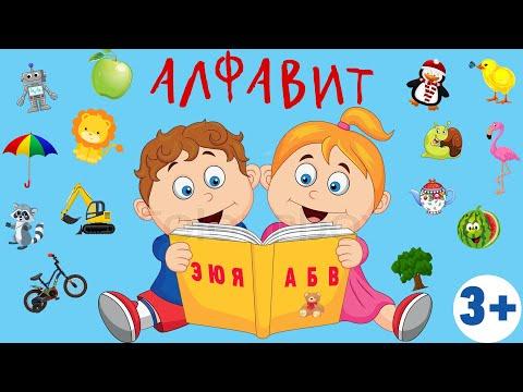 УЧИМ АЛФАВИТ С КАРТИНКАМИ-АССОЦИАЦИЯМИ, ЗАПОМИНАЕМ АЗБУКУ! :)