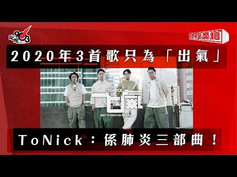 2020年3首歌只為「出氣」ToNick:係肺炎三部曲!