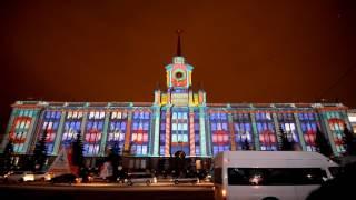 Световое шоу на здании Администрации Екатеринбурга