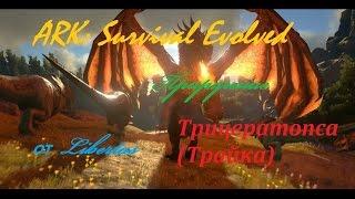 Приручение Трицератопса (Трайка)   Triceratops (Tricke) ARK:Survival Evolved