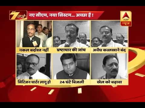 Watch what does UP CM Yogi Adityanath's ministers have to say about new responsibilities
