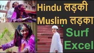 Surf Excel Holi Ad में Hindu लड़की की Muslim लड़के से दोस्ती दिखाने पर छिड़ी बहस