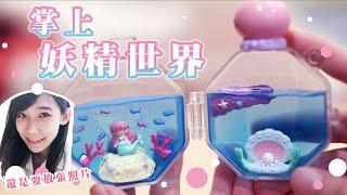 掌上的妖精世界?!回味童年的口袋芭比!Little Fairy Cosme   安啾 (ゝ∀・) ♡