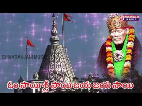 om sai sri sai jaya jaya sai  telugu devotional songs  shivaranjani music