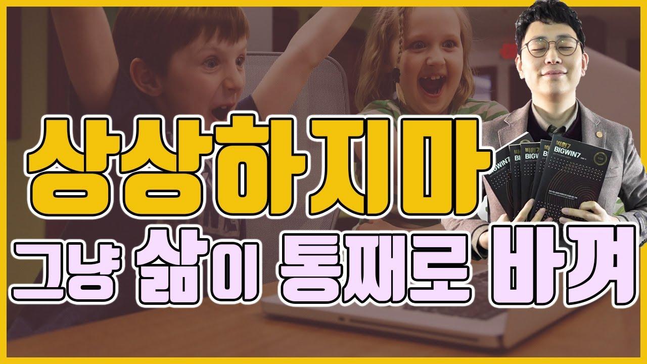 긴 기다림 끝에 만난 성공학 책 빅윈7은 어떤 내용일까? feat. 17만원 상당 이벤트