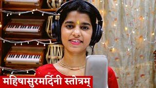 Aigiri Nandini (Mahisasurmardini Stotram) Maithili Thakur