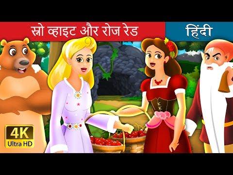 स्नो व्हाइट और रोज़ रेड | Hindi Kahaniya | Kahani | Hindi Fairy Tales
