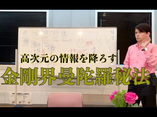 Dr.Shuの 高次元の情報を降ろす【金剛界曼陀羅秘法】