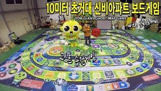 10미터 초거대 신비아파트 고스트승천게임 만들어서 해보았다! - 허팝(10m Giant Ghost Map Game) 보드게임