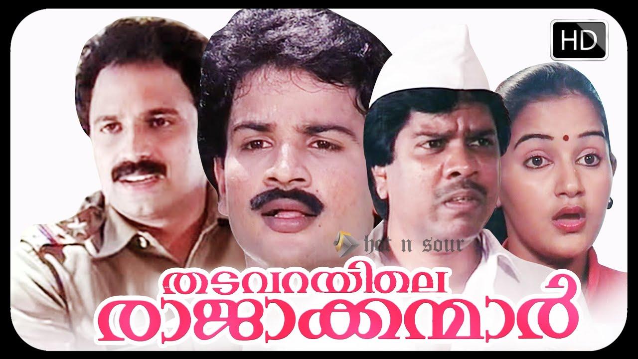 Download തടവറയിലെ രാജാക്കന്മാർ | Malayalam Full Movie | Thadavarayile Raajaakkanmaar | Thriller Movie
