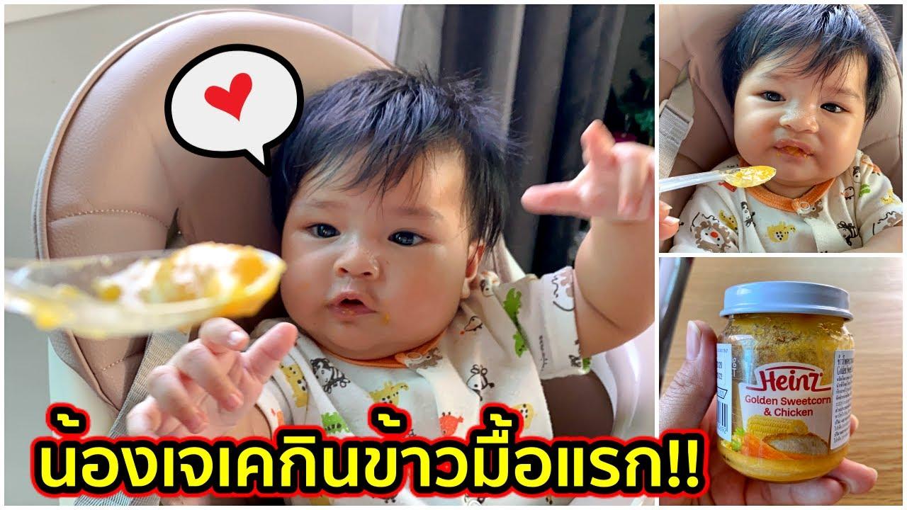 น้องเจเคกินข้าวมื้อแรกในชีวิต!! น้องชอบมั้ยไปดู!!| คิดดีทีวี