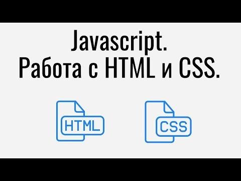 Работа с HTML и CSS с помощью Javascript.  Вводное видео.