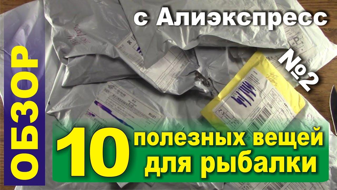 10 ПОЛЕЗНЫХ ВЕЩЕЙ ДЛЯ РЫБАЛКИ С ALIEXPRESS! 2020
