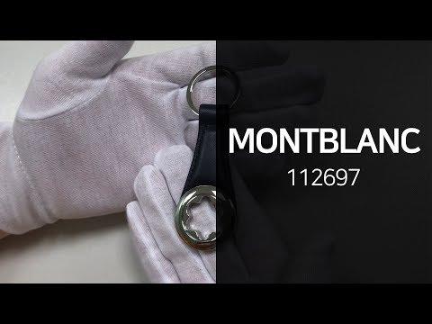 몽블랑 112697 시그니처 키링 리뷰 영상 - 타임메카