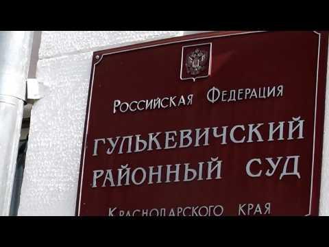 """Часть 3. Как судья с\у № 133 Гулькевичского р-а Малова Р.Н. """"непредвзято"""" осуществляет правосудие ."""