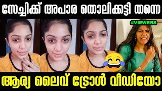 ആര്യ ചേച്ചി എത്തീട്ടുണ്ട് മക്കളെ | Arya Live Troll Video | Mallu Yankee