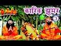 Maithili lokkatha क र क झ मर भ ग 3 maithili nach programme mp3