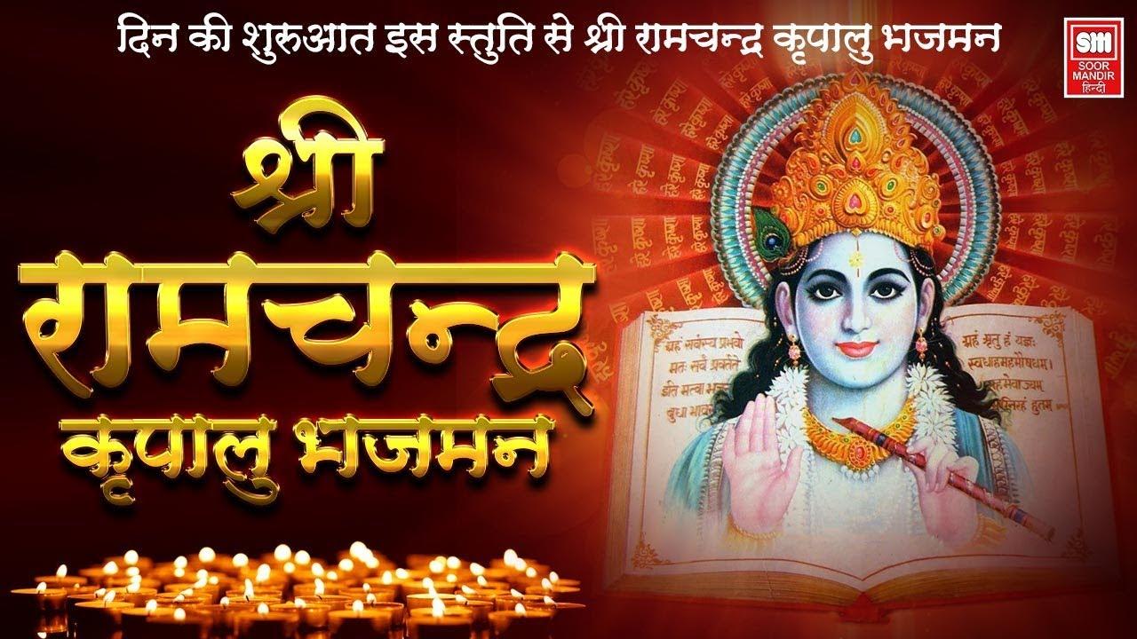 श्री राम चंद्र कृपालु भजमन I Shree Ramchandra Krupalu Bhajman I Chorus