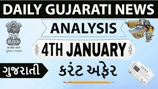 Gujarat DAILY News analysis - 4th JANUARY - Daily current affairs in gujarati GPSC GSSSB GSET TET
