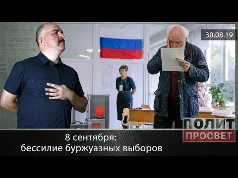 Буржуазные выборы 8