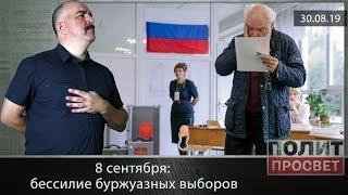 Буржуазные выборы 8 сентября: жертвам обмана и самообмана посвящается.
