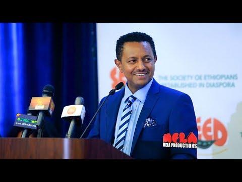 Teddy Afro  SEED Award Ceremony May 2017 Washington D.C.