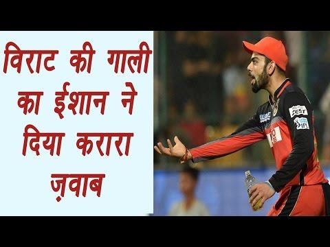 IPL 2017: Virat Kohli abuses Ishan Kishan and gets awesome reply in return | वनइंडिया हिन्दी