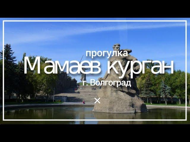 Смотреть видео Прогулка по Мамаеву кургану и Мемориальному парку