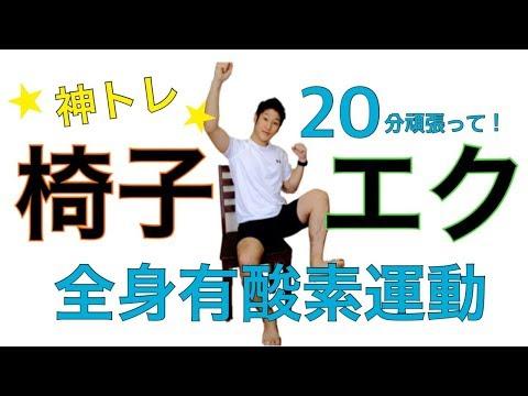 【15分】神トレ 椅子に座ってエクササイズ!「椅子エク」脂肪燃焼する全身有酸素運動はこれ!