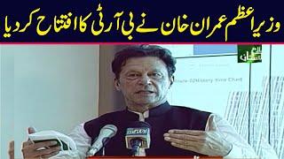 Best Metro Bus Project in Pakistan | PM Imran Khan speech | BRT inauguration ceremony