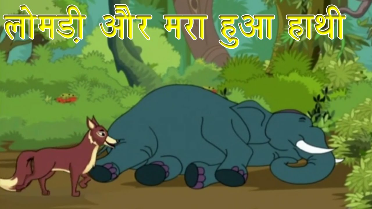 Panchtantra Ki Kahaniyan | Jackal and The Dead Elephant | लोमड़ी और मरा हुआ  हाथी | Kids Hindi Story