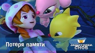 Защитники снов - Потеря памяти. Анимационный сериал для детей. Серия 26