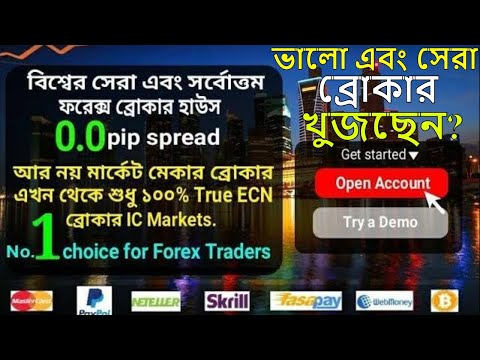 World Best FOREX Broker House - How to open Live Forex Account Bangla Tutorial - IC Markets Review