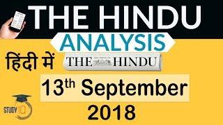 13 September 2018 - The Hindu Editorial News Paper Analysis - [UPSC/SSC/IBPS] Current affairs