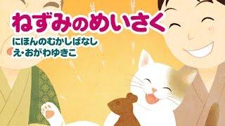 【絵本】ネズミの名作(ねずみのめいさく)【読み聞かせ】