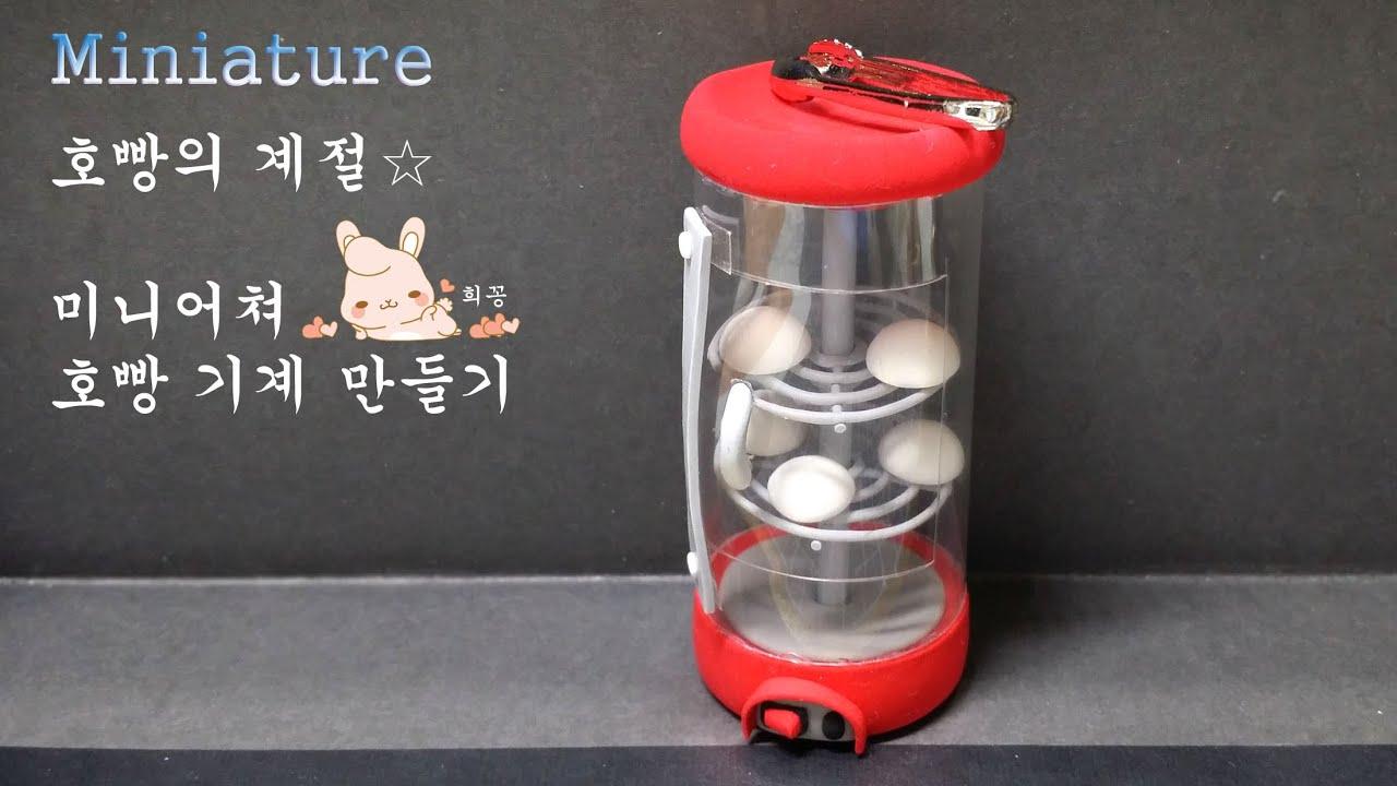 미니어쳐 호빵 기계 만들기 Miniature Hoppang steamer - YouTube