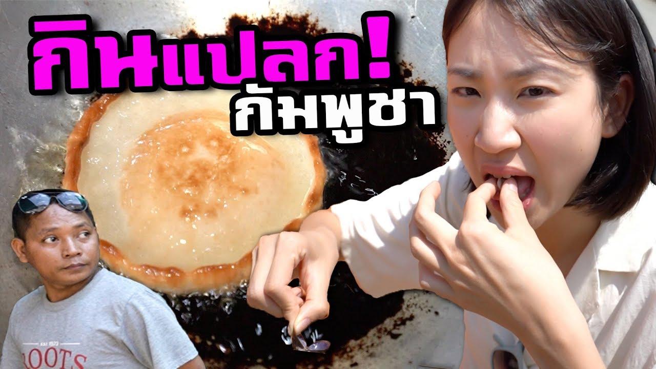 กินแปลก+กินแหลก ที่กัมพูชา |  Crazy Food at Siem Reap Market