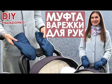 Муфта варежки для рук на коляску своими руками выкройки