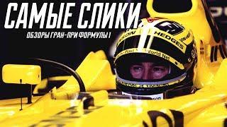 Формула 1 - Ха.Ха. Френтцен который должен был стать Шумахером