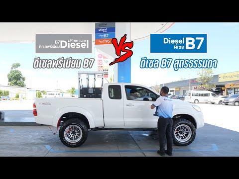 น้ำมันดีเซลพรีเมียมแรงกว่า แต่ประหยัดกว่าน้ำมันดีเซลสูตรธรรมดาจริงไหม...ไปเทสกัน : รถซิ่งไทยแลนด์