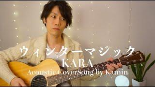 ウィンターマジック/KARA(카라)/Kamin(かみん) Acoustic Cover Song