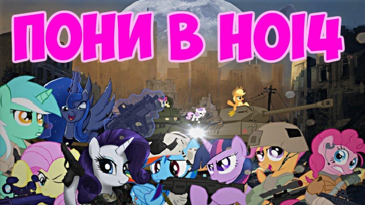 обзор мода Equestria At War к Hoi4 офигенный мод Youtube