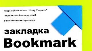 Как сделать закладку для книги своими руками. Оригами закладка стрелка. Origami Bookmark