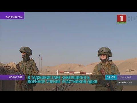 В Таджикистане завершилось военное учение ОДКБ
