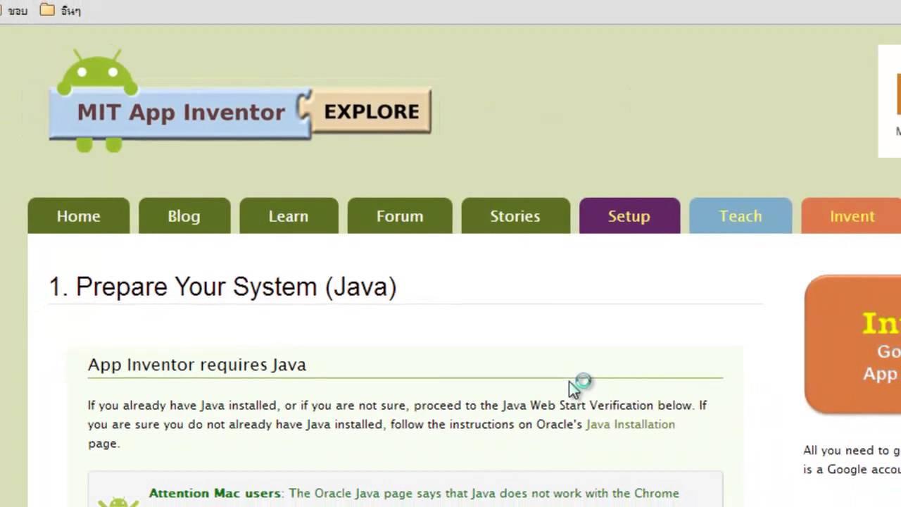 App inventor ตอนที่ 1 ติดตั้งเครื่องมือ - YouTube