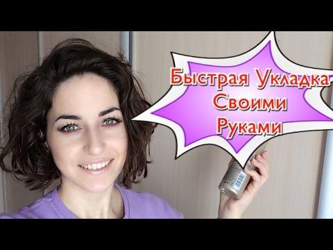 Укладка на КОРОТКИЕ ВОЛОСЫ. Прическа своими руками #Bysinka2602